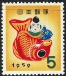 Japan 1958 New Year's Greetings - 1959 a