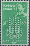 Ethiopia 1963 FAO Freedom from Hunger campaign d