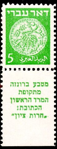 File:Israel 1948 Ancient Coins b.jpg