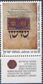Israel 1986 Worms Illuminated Mahzor - 13th Century c