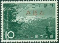 Japan 1963 Hakusan National Park d