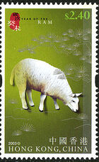Hong Kong 2003 Chinese New Year - Year of the Ram b