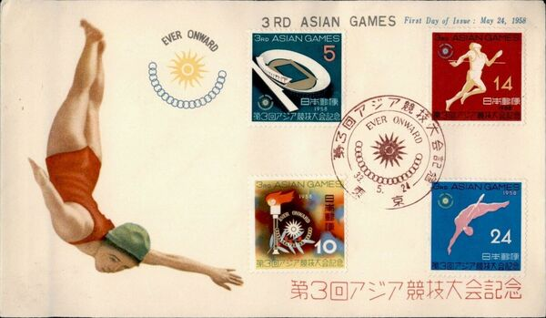 Japan 1958 3rd Asian Games FDCb