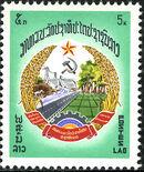 Laos 1976 Coat of Arms of Republic c