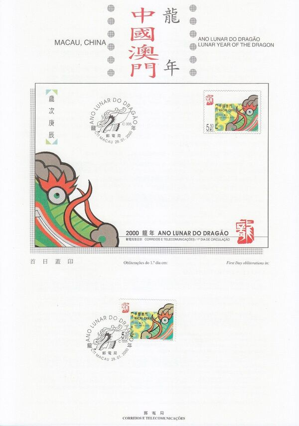 Macao 2000 Year of the Dragon IOPa