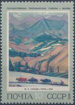 Soviet Union (USSR) 1973 Russian Paintings d