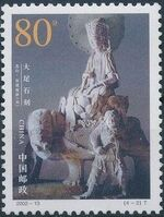 China (People's Republic) 2002 Dazu Stone Carvings b