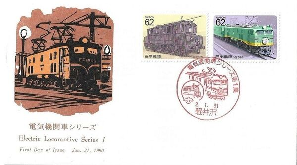 Japan 1990 Electric Locomotives (1st Issue) FDCc