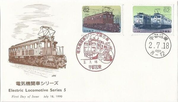 Japan 1990 Electric Locomotives (5th Issue) FDCf