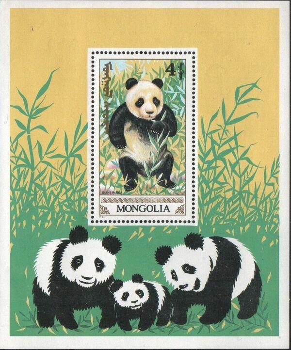 Mongolia 1990 Giant Pandas SSa