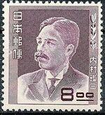 Japan 1951 Personalities of the Cultural History of Japan b