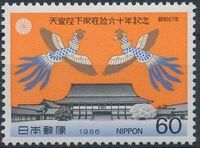 Japan 1986 60th Anniversary of the Reign of Hirohito a