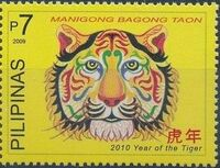 Philippines 2009 Year of the Tiger - 2010 a