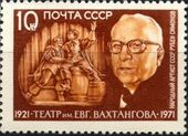 Soviet Union (USSR) 1971 50th Anniversary of the Vakhtangov Theater in Moscow c