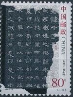 China (People's Republic) 2004 Ancient Calligraphy c