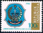 Indonesia 1982 Provincial Arms (11th Group) f
