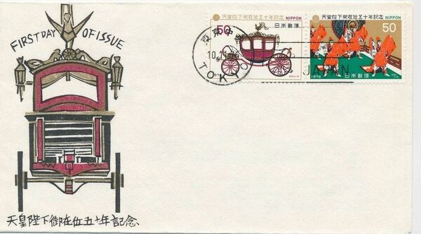 Japan 1976 50th Anniversary of Emperor Hirohito's Accession to the Throne FDCa