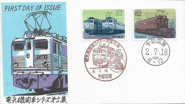 Japan 1990 Electric Locomotives (5th Issue) FDCg