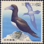Japan 1991 Waterside Birds (1st Issue) b