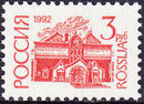 Russian Federation 1992 Monuments (1st Group) m
