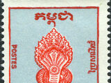 Cambodia 1957 Postage Due Stamps