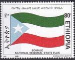 Ethiopia 2000 Ethiopian Regional States Flags f
