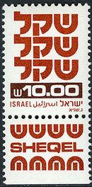 Israel 1980 Standby Sheqel m