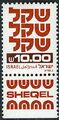 Israel 1980 Standby Sheqel m.jpg