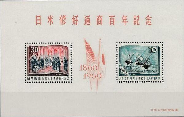 Japan 1960 Centenary of the Japan-US Treaty of Amity and Commerce SSa