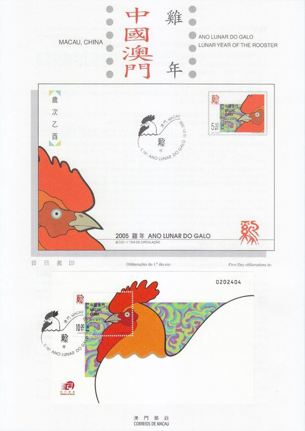 Macao 2005 Year of the Rooster IOPb