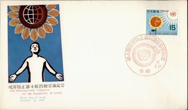 Japan 1970 4th United Nations Congress on the Prevention of Crime and the Treatment of Offenders FDCb