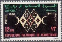 Mauritania 1976 Ornament Symbol e