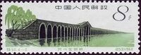 China (People's Republic) 1962 Bridges of Ancient China b