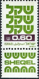 Israel 1980 Standby Sheqel f