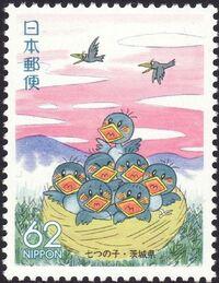 Japan 1990 Prefectural Stamps (Ibaraki & Nagano) a