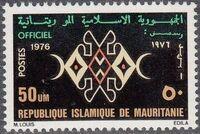 Mauritania 1976 Ornament Symbol g