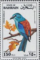Bahrain 1992 Migratory Birds to Bahrain g