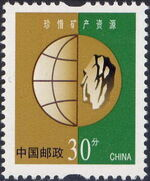 China (People's Republic) 2002 Environmental Protection c