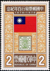 China (Taiwan) 1978 Centenary of Chinese Postage Stamps a