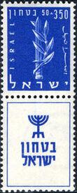 Israel 1957 Defense Issue c