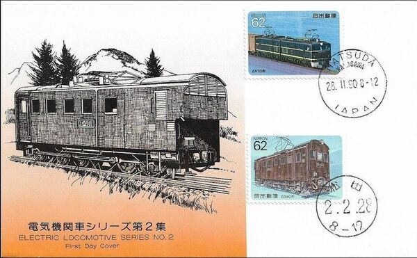 Japan 1990 Electric Locomotives (2nd Issue) FDCg
