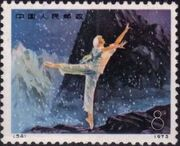 China (People's Republic) 1973 Scenes from the Ballet The White Haired Girl b