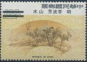 China (Taiwan) 1975 Painted fans from Ming Dynasty (2nd Group) e