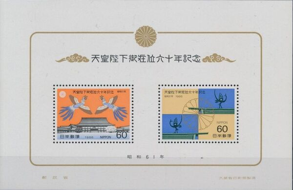 Japan 1986 60th Anniversary of the Reign of Hirohito SSa