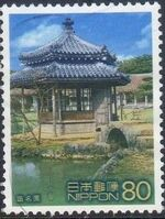 Japan 2002 World Heritage (2nd Series) - 10 Gusuku of Ryukyu Islands i