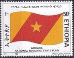 Ethiopia 2000 Ethiopian Regional States Flags c