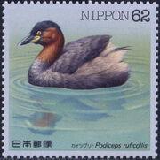 Japan 1991 Waterside Birds (2nd Issue) b