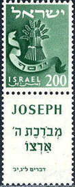 Israel 1956 Twelve Tribes (2nd Group) c