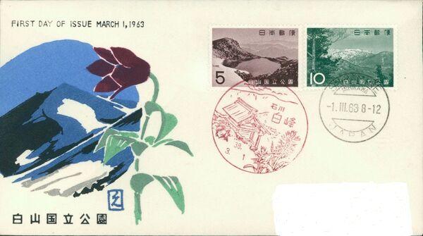 Japan 1963 Hakusan National Park FDCa