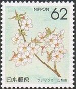 Japan 1990 Flowers of the Prefectures o